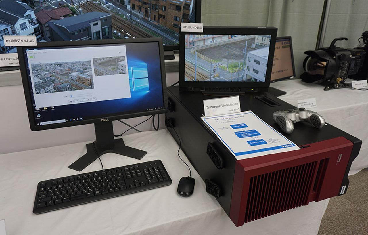 画像: 左のモニターが8Kのプレビュー画面で、右側にはそこから切り出した2K映像が表示されている。その処理は右下のワークステーションで行なっている