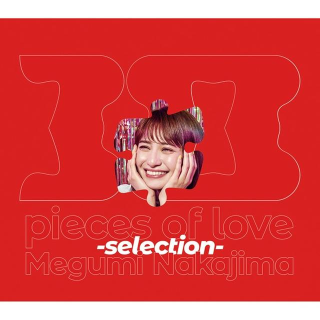 画像: 30 pieces of love -selection-/中島 愛