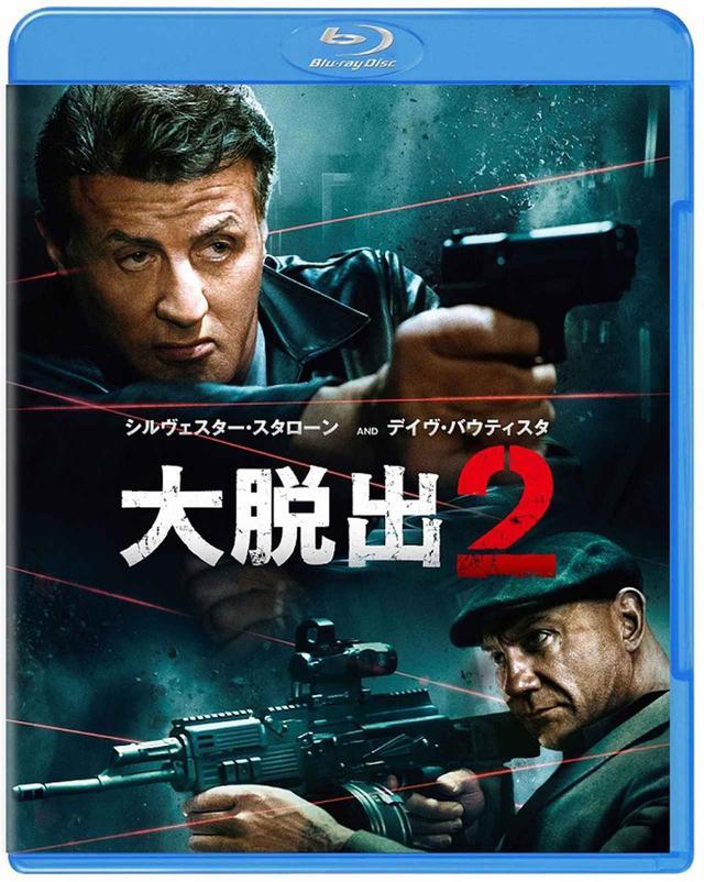 画像: シルヴェスター・スタローン主演のプリズン・ブレイク・アクション第2弾『大脱出2』のブルーレイ&DVDが9月4日に発売