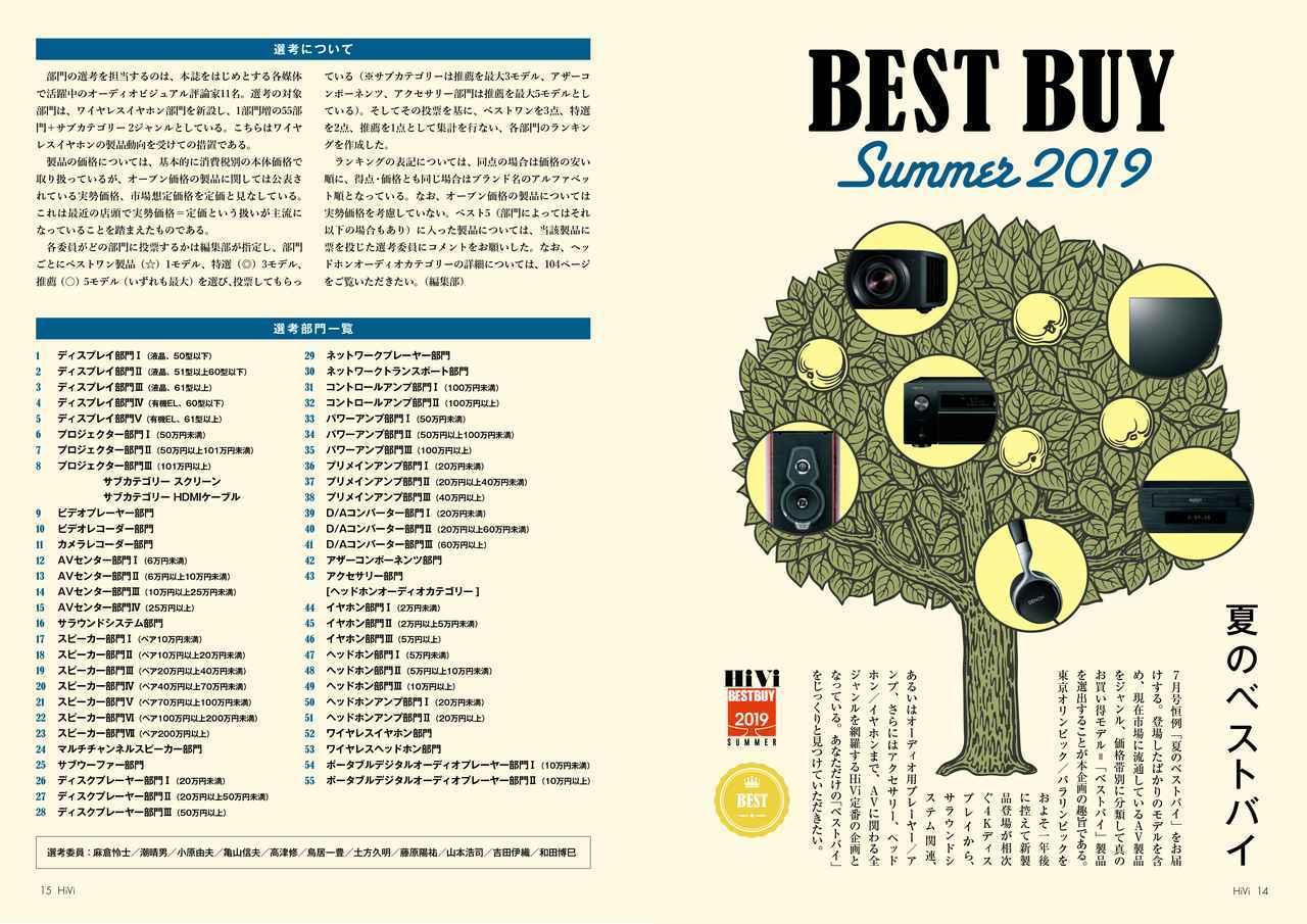 画像: 2019年「夏のベストバイ」で選ぶのは57部門の製品。その総数は771。テレビやディスクプレーヤー、サラウンドのためのAVセンターだけでなく、ハイレゾ再生のためのネットワークオーディオプレーヤー、D/Aコンバーターなども充実