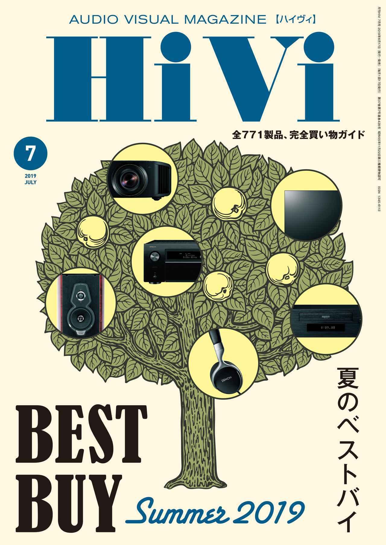 画像: お買い得オーディオ、オーディオビジュアル製品を網羅した「夏のベストバイ」掲載のHiVi7月号は、6月17日発売