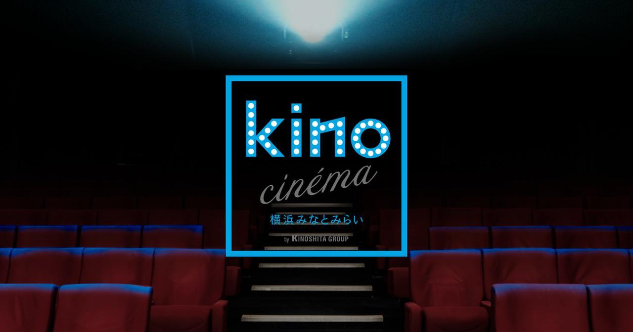 画像: kino cinéma(キノシネマ)by KINOSHITA GROUP