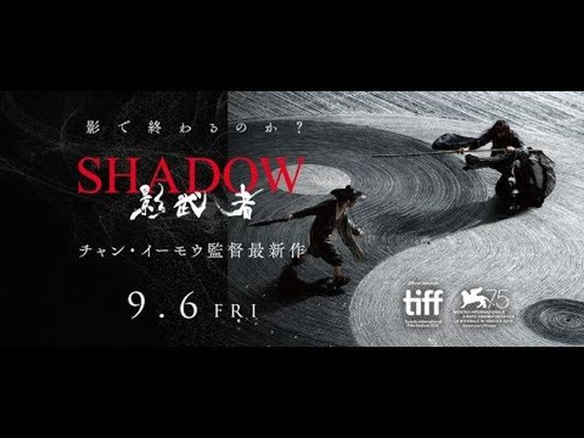 画像: 映画『SHADOW/影武者』9/6(金)公開/本予告90秒 www.youtube.com