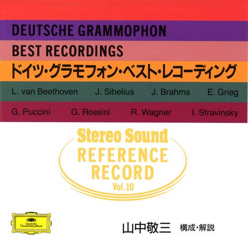 画像: 世界でもっとも長い歴史を持つクラシックレーベル、「ドイツ・グラモフォン」の多岐に渡る膨大なレパートリーの中から、故・山中敬三氏がテストソースとして使用していた楽曲を厳選して収録。 REFERENCE RECORD 第10集:ドイツ・グラモフォン・ベスト・レコーディング (CD) C30G-00102 www.stereosound-store.jp