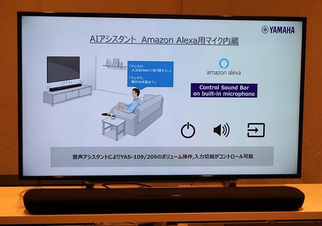 画像: Amazon Alexaによる音声コントロールや、音楽ストリーミング再生機能をこの価格帯で搭載している