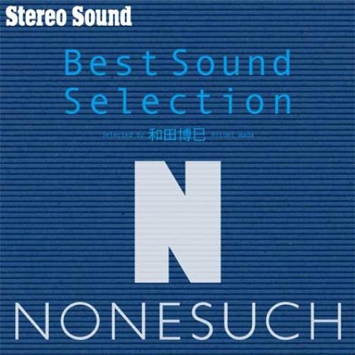 画像: ステレオサウンド初のロック/ポップス系リファレンスCDは、和田博巳氏選曲・構成による、日本初のノンサッチ・レーベル・コンピレーション盤。この『ベスト・サウンド・セレクション ノンサッチ編』には、k.d.ラング、ライ・クーダー、ビル・フリゼール、デヴィッド・バーン、エミルー・ハリス……など、そうそうたるミュージシャンの楽曲が収録されています。ライナーノートには、オーディオ・システムの調整に役立つ和田氏による詳細な試聴ポイント解説を掲載。オーディオ・ファン必携&必聴の一枚です。 BEST SOUND SELECTION ノンサッチ編(CD)(SSRR2(WQCP745)) www.stereosound-store.jp