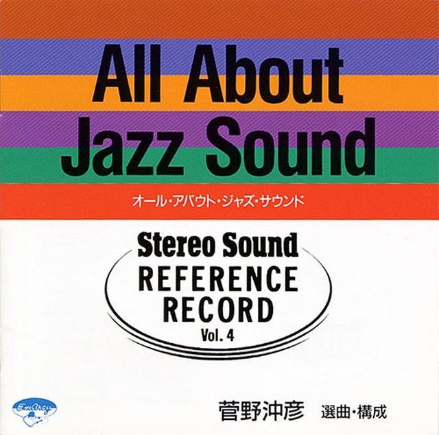 画像: レコード史上に輝く珠玉の作品を数多く制作したエマーシー/マーキュリー・レーベルの音源の中から、菅野沖彦氏がジャズの歴史的名演・名録音を選りすぐった一枚。1954年のアナログ・モノーラル録音から1988年のデジタル・ステレオ録音までと、30年余りにわたるジャズ録音のエッセンスを詰め込んだ、「ジャズ篇」リファレンスレコードです。 REFERENCE RECORD 第4集:オール・アバウト・ジャズ・サウンド (CD) SSPH-3004 www.stereosound-store.jp