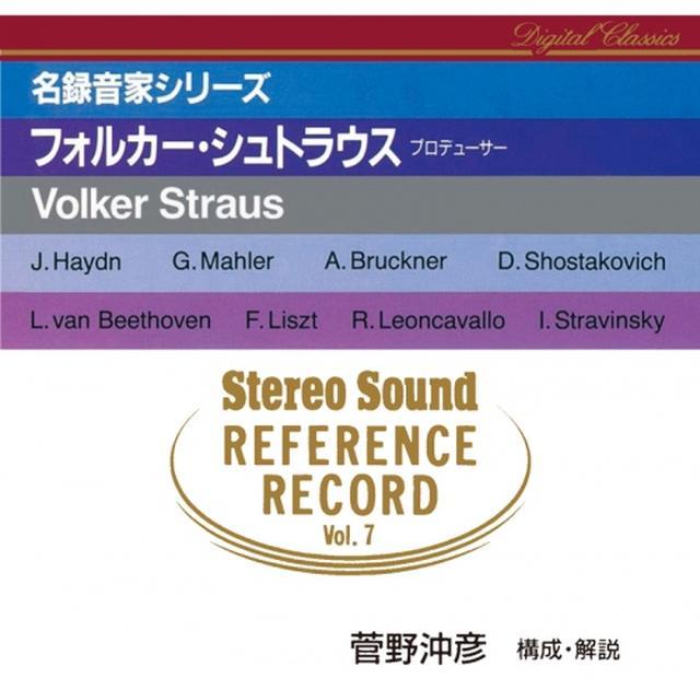 画像: REFERENCE RECORD 第7集:フォルカー・シュトラウス(プロデューサー)(CD) SSPH-3007 www.stereosound-store.jp