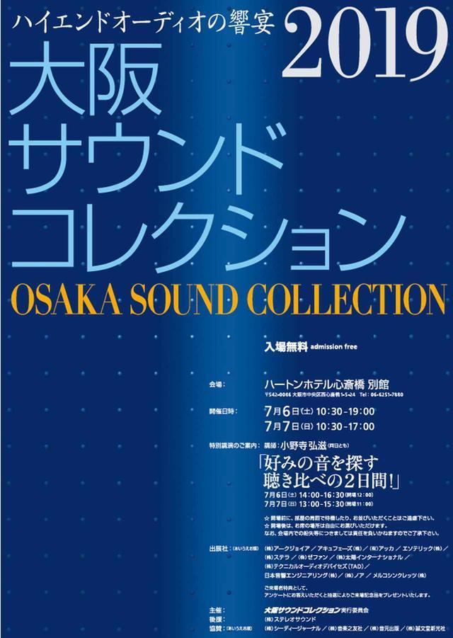 画像1: 来る7/6(土)、7/7(日)、大阪で「2019大阪サウンドコレクション」開催。ハイエンドオーディオ機器をじっくりと試聴できる二日間。特別講演「好みの音を探す 聴き比べの二日間」も