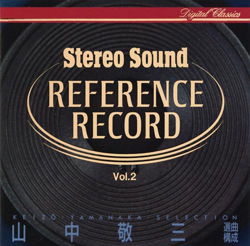 画像: 菅野沖彦氏 選曲・構成の『ステレオサウンドリファレンスレコード Vol.1』に続き、真のオーディオ・コニサーとして音楽を愛し続けた山中敬三氏が選曲・構成したCDです。録音効果だけにとらわれず、曲そのものの内容とのバランスを重視する点が魅力だとするフィリップスレーベルの中から、自身の愛聴盤として慣れ親しんでいるディスクをピックアップ。そのうえで録音クォリティにおいて、再生装置のパフォーマンスの確認に向いていると思われる楽曲・演奏を収録しました。 REFERENCE RECORD 第2集:フィリップス・サウンド Vol.2 (CD) SSPH-3002 www.stereosound-store.jp