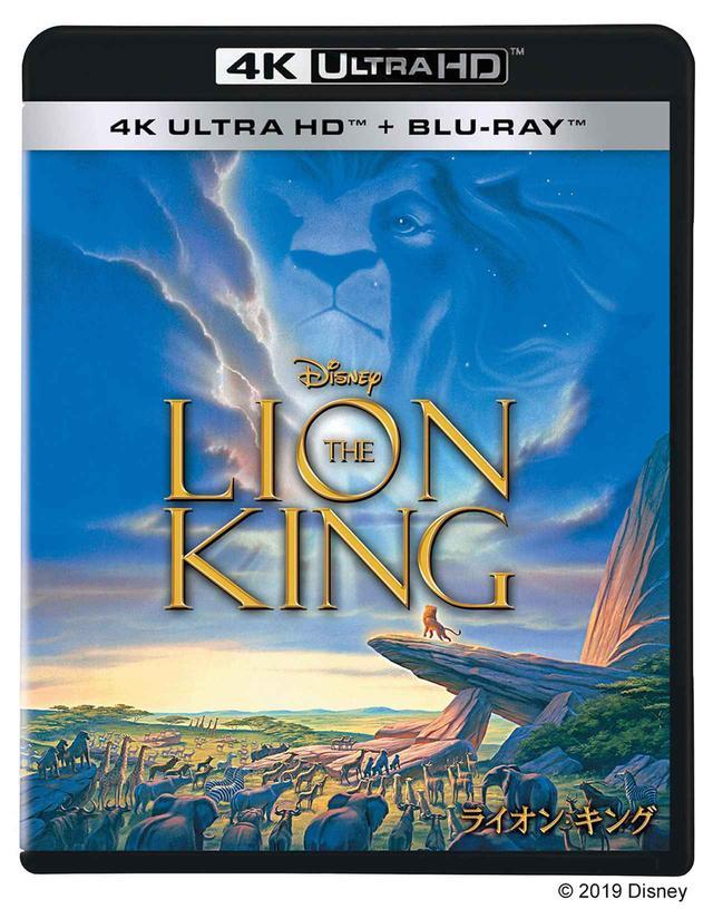画像: 『ライオン・キング 4K UHD』は6月19日に発売(¥5,800+税)