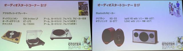 画像2: AIスピーカーからカーオーディオまで、20代に向けたイベントも多数準備。6月29日〜30日に開催予定の「OTOTEN2019」説明会が開催された