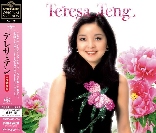 画像: Stereo Sound ORIGINAL SELECTION Vol.2 「テレサ・テン 《中国語歌唱》」 SSMS-025~026 www.stereosound-store.jp
