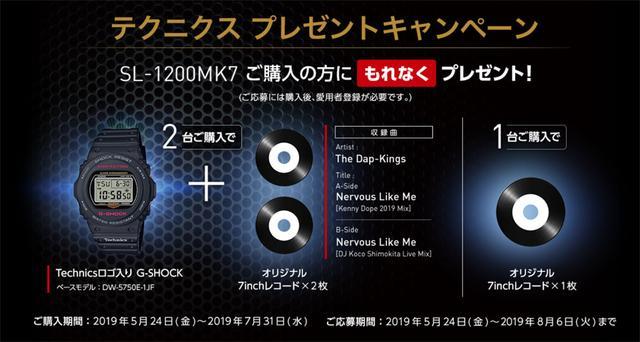 画像: テクニクスのDJターンテーブル「SL-1200MK7」を購入して、特製アナログ盤&Technicsロゴ入りG-SHOCKをもらおう。7月31日までキャンペーン実施中