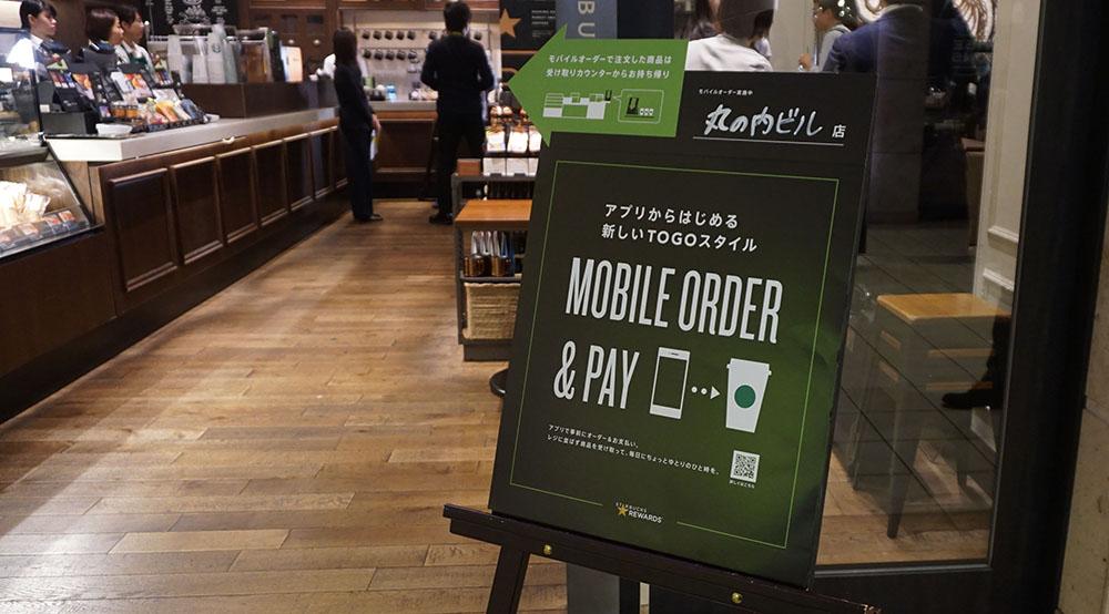 画像: 「Mobile Order & pay」のマスコミ向け体験会が丸の内ビル店で行なわれた