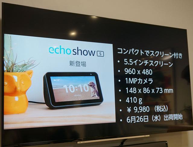 画像1: 「Alexaが、暮らしをより便利に楽しくする」 5.5インチディスプレイ搭載のEcho Show5は音質アップとスマートホームのいっそうの適さを実現した