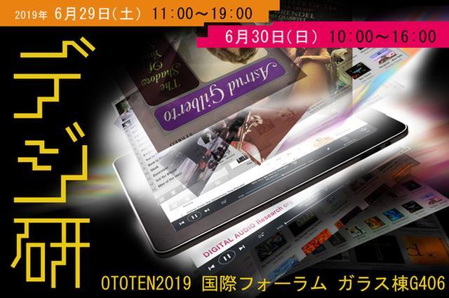 画像: 販売情報 | Bright Tone Co. Ltd. 第九回 デジ研