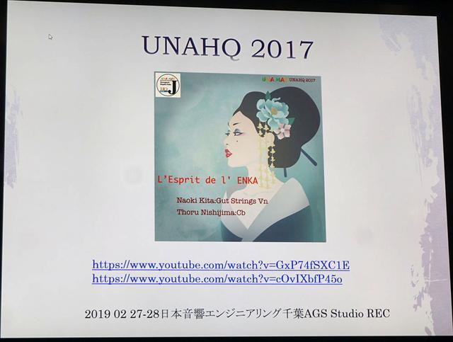 画像: 『L'Esprit de l'ENKA』(UNAHQ2017)