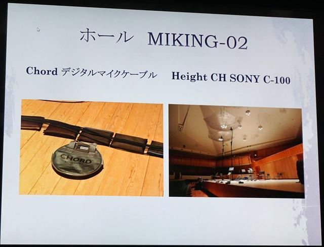 画像: 録音機器はこれまでの作品を踏襲しているが、今回新たにコードのデジタルマイクケーブルと、ソニーのC-100(ハイト用)が採用された