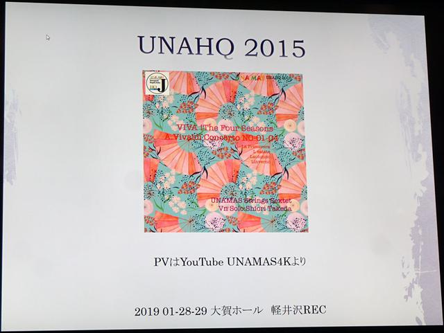 画像: 『ViVa The Four Seasons』(UNAHQ2015)