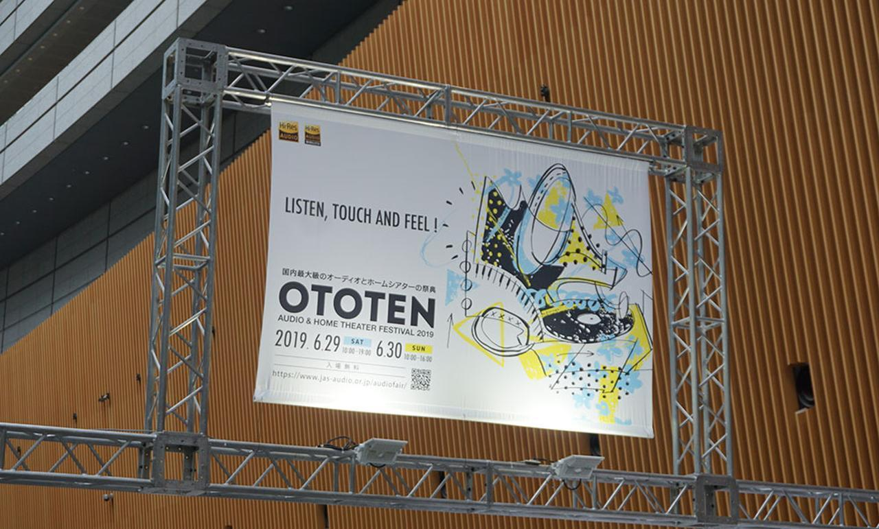 画像12: 【OTOTEN2019】レポートまとめ