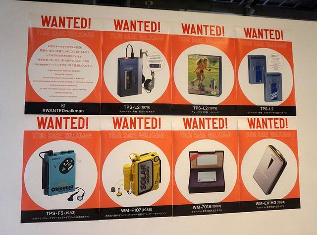画像: 今回の展示で見つからなかった製品を「WANTED!」として募集している。これらのモデルを持っている人はインスタでアップして欲しいとのこと