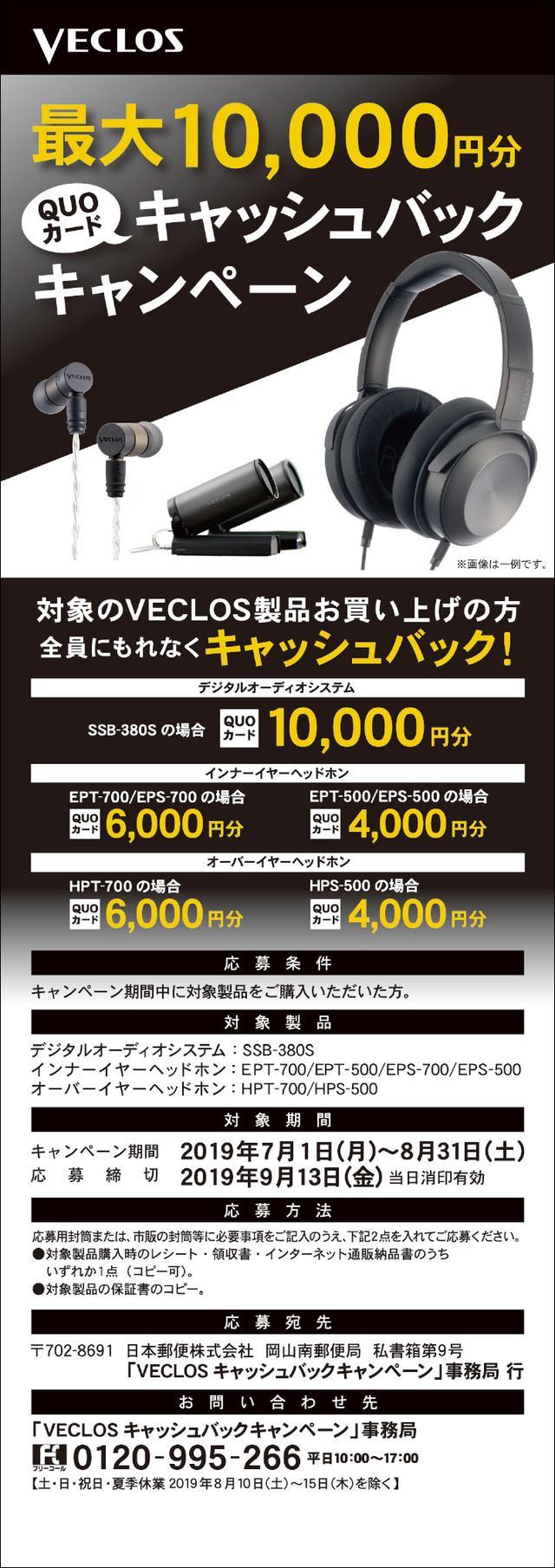 画像: VECLOS 魔法びんのサーモスが生んだ高音質スピーカー