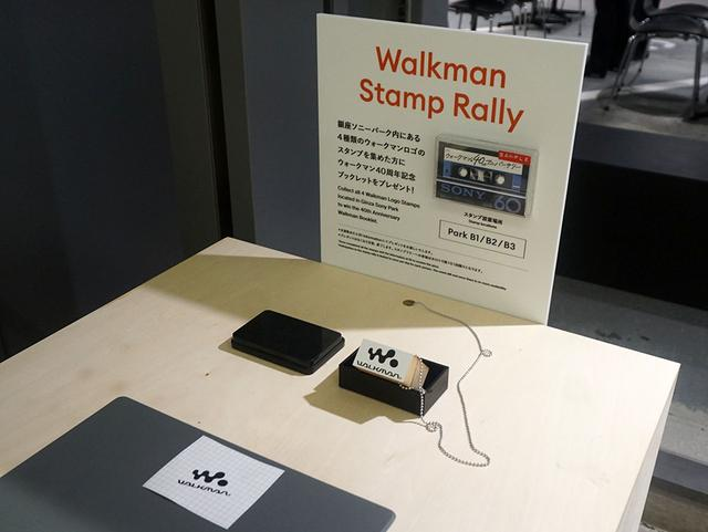 画像: 3箇所にもうけられたロゴスタンプを集めると、ウォークマンの40年間の歩みを紹介する記念ブックレットがもらえる