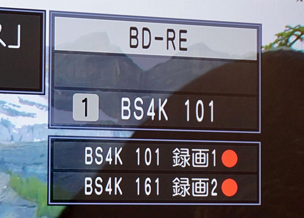 画像: 4K放送を実際にダブル録画してみた。これに加えて地デジ/BS/110度CSデジタルを1チャンネル同時録画できる