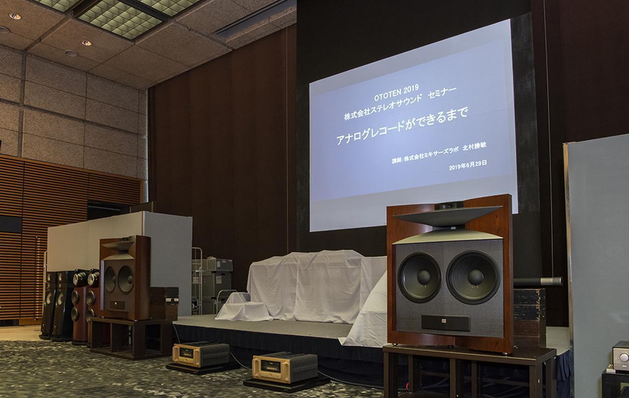画像1: 【OTOTEN2019】レポートまとめ