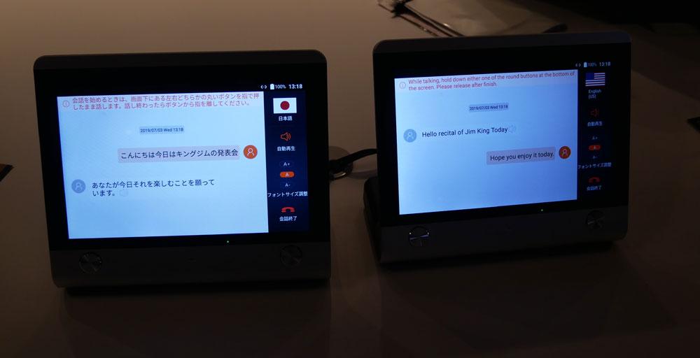画像: キングジム、翻訳機市場に参入。72ヵ国語の翻訳が行なえる対話型翻訳機「ワールドスピーク」を7月19日に発売。2台セットで148,000円