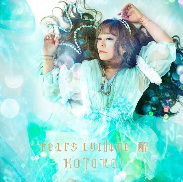 画像: tears cyclone -醒- / KOTOKO