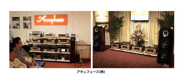 画像: 2018年のアキュフェーズブース。今年もたくさんの来場者で賑わうことだろう。ステレオサウンドのSACDもデモンストレーションでお使いいただいています。 アキュフェーズのイベント情報 www.accuphase.co.jp