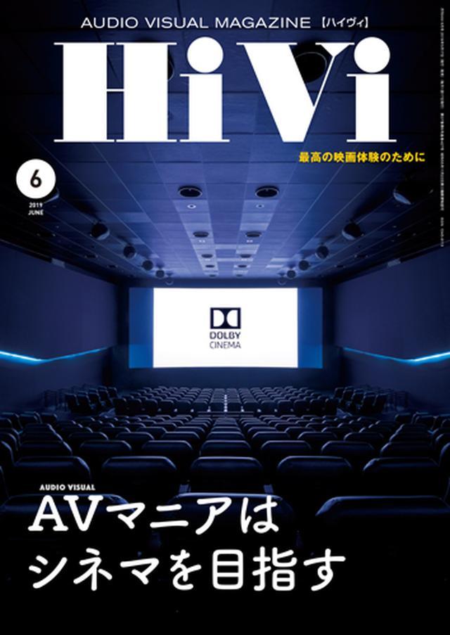 画像: HiVi 2019年6月号