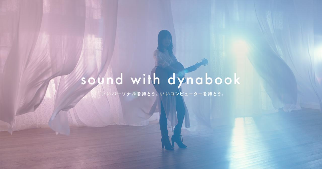 画像: dynabook.com(ダイナブックドットコム)