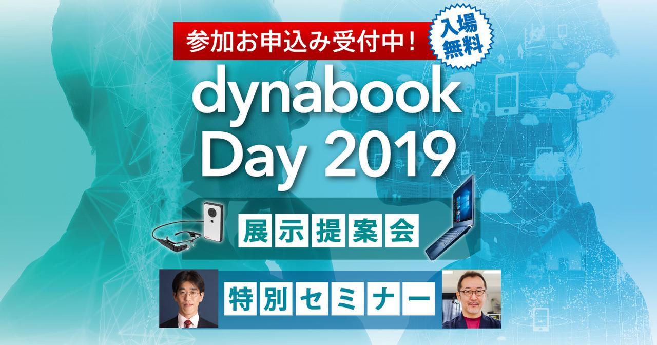 画像: dynabook Day 2019|ダイナブック