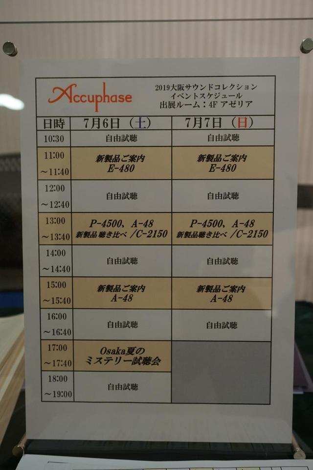 画像: アキュフェーズブース2日間のイベントスケジュール