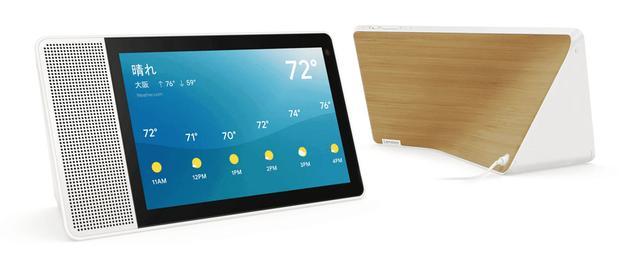 画像: Lenovo Smart Display M10。縦置きも可能(スピーカー部分が下に来る)