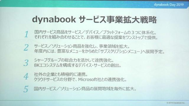 画像1: Dynabook、マイクロソフトと協業してWindows10への移行サービス「Enterprise Mobility+Security導入支援サービス」を8月1日より開始。8K PCコンセプトも発表