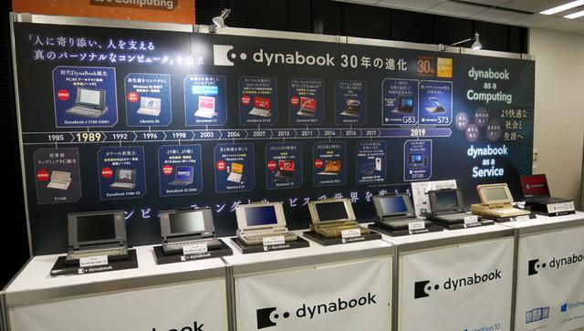 画像: ▲Dynabookの歴代モデル