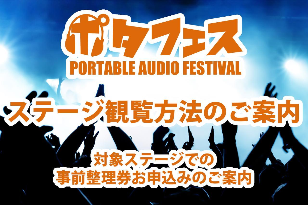 画像: ポタフェス2019 | PORTABLE AUDIO FESTIVAL 2019 | ポータブルオーディオフェスティバル公式サイト