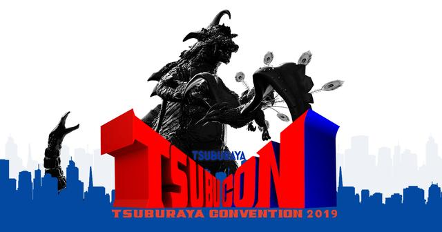 画像: 「TSUBURAYA CONVENTION」公式サイト (円谷コンベンション)