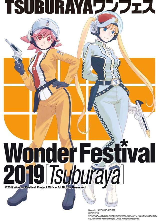 画像3: 円谷作品が一堂に集結し、さまざまな角度から楽しめる祭典「TSUBURAYA CONVENTION 2019」、12月14、15日に東京ドームシティで開催