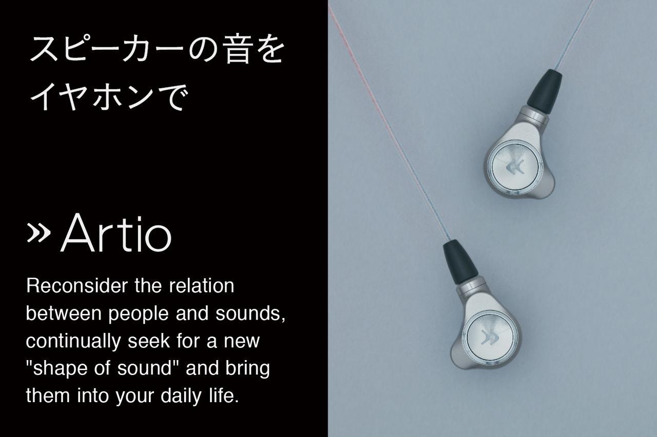 画像: いつでもどこでもあなただけのオーディオルームを。スピーカー再生空間を創り出すイヤホン 日本発オーディオブランド「Artio」の新プロジェクト
