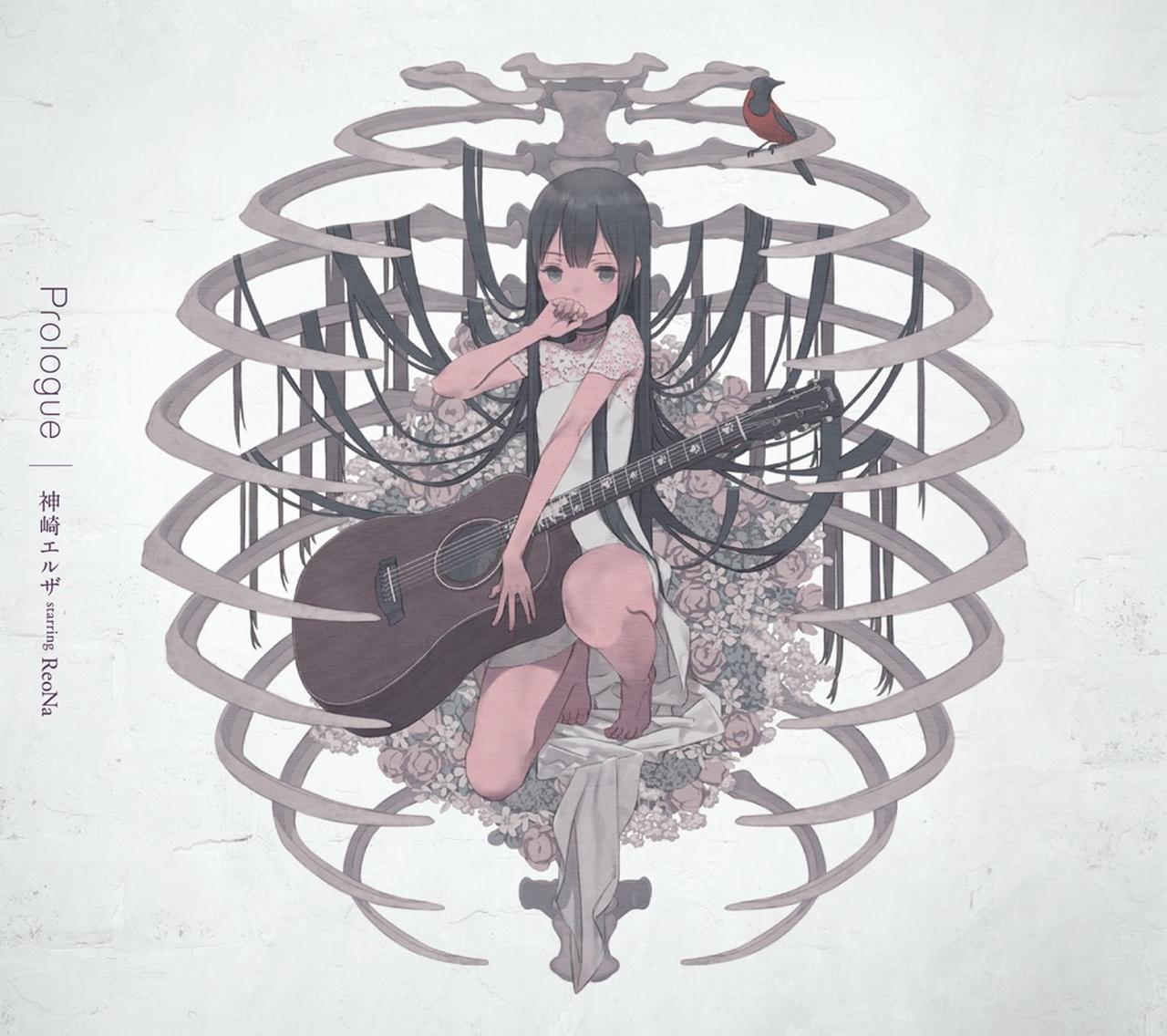 画像: Prologue / 神崎エルザ starring ReoNa