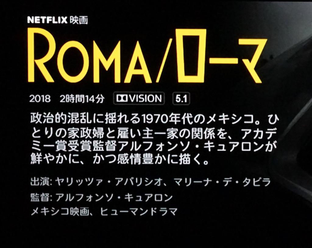 画像: NetfliXの『ROMA/ローマ』を再生しているところ。ドルビービジョン映像と5.1ch音声での再生ができる。本機のサウンドシステムはドルビーアトモス再生には対応していないので、HDMI ARCによりAVセンターを介して外部サウンドシステムを用いても、ドルビーアトモス再生はできない