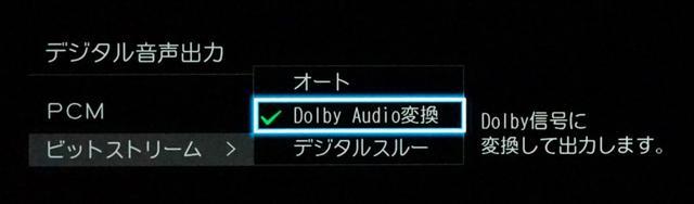 画像: 「音声設定」→「音声出力詳細設定」内で、「デジタル音声出力」を「ビットストリーム」、「PCM」が選べる。「ビットストリーム」からさらに「オート」、「Dolby Audio変換」、「デジタルスルー」が選択可能で、デノンAVC-X8500HとのHDMI ARC連携時には、「オート」あるいは「Dolby Audio変換」で、BS4Kの5.1ch番組がドルビーデジタル形式でマルチch出力できた