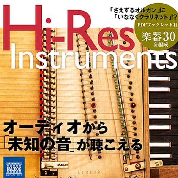 画像1: ハイレゾ×楽器 30 [チェンバロからスティールパンまで、オーディオから予想外の音が鳴り出す楽器&編成30]/Various Artists