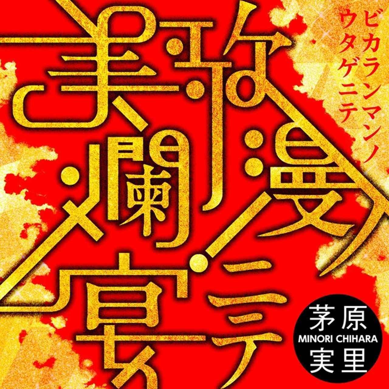 画像: 美歌爛漫ノ宴ニテ/茅原実里