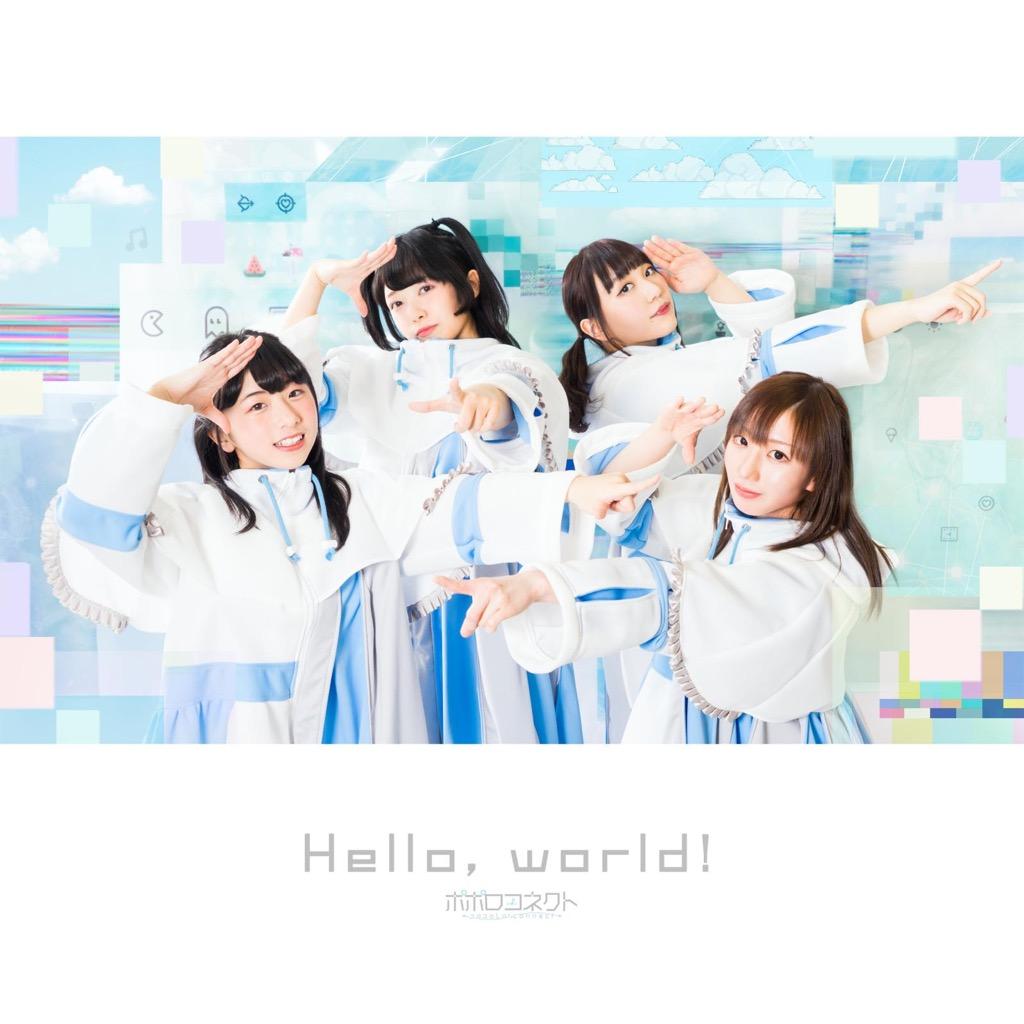 画像: Hello, world! / ポポロコネクト
